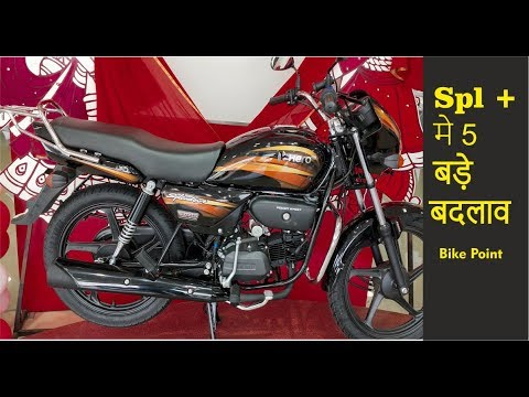 2019 Hero Splendor Plus Special Edition IBS I3S Review Price New Features  In Hindi