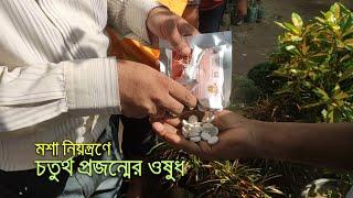 'নোভালিউরন' মশা নিয়ন্ত্রণে চতুর্থ প্রজন্মের ওষুধ   bdnews24.com