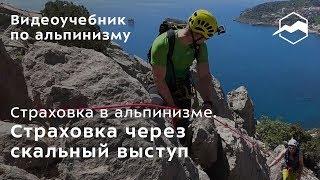 Страховка в альпинизме. Страховка через скальный выступ