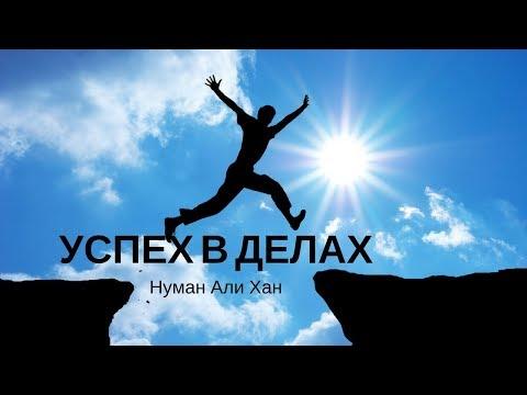 Успех и помощь