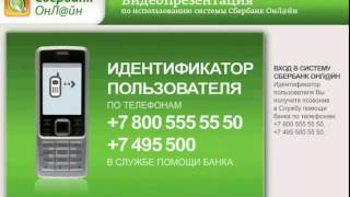видео Видеоинструкция получения Идентификатора пользователя и постоянный пароль в Сбербанке Онлайн