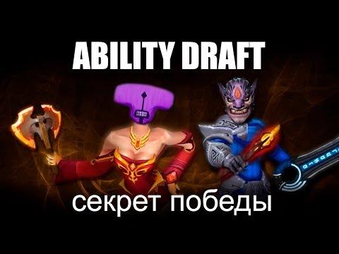 видео: ability draft - Секрет Победы