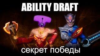 Ability Draft - Секрет Победы