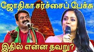 Jyothika speech about temple | seeman speech