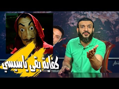 عبدالله الشريف | حلقة 16 | كفاية بقى ياسيسي | الموسم الثالث
