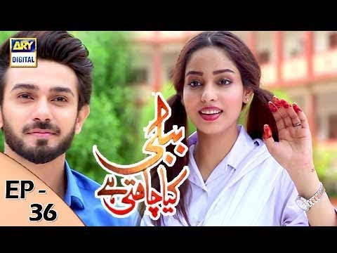 Bubbly Kya Chahti Hai - Episode 36 - 28th December 2017 - ARY Digital Drama