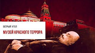 Музей Красного террора. В России начался конкурс на лучшее применение мавзолея без Ленина