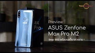 พรีวิว Asus Zenfone Max Pro M2 สเปคดีแบตเยอะ คุ้มจนต้องร้องขอซีวิต ราคาเริ่มต้น 6,990 บาท