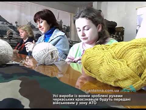 Телеканал АНТЕНА: Теплі шкарпетки для бійців АТО в'язали в Черкаському обласному краєзнавчому музеї