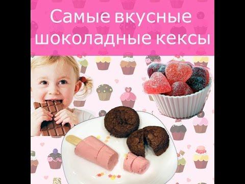 Шоколадные кексы с шоколадной