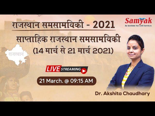 Current_affairs_Rajasthan_2021 | #23 #Rajasthan_weekly_Current_Affairs | Dr Akshita| #RPSC_2021  RAS