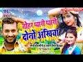 तोहर प्यारी प्यरी दोनों अंखिया | New Bhojpuri Romantic Songs | Sunny Gehlori, Antra Singh Priyanka