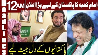 Imam-e-Kaaba makes an Huge Announcement for Pakistan | Headlin…