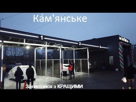 Lux Wash Автомийки самообслуговування м Кáм'янське Дніпропетровської обл 5+1 VIP Алюмінієвий каркас