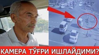 """АНДИЖОНЛИК ҲАЙДОВЧИ """"АСОССИЗ ЖАРИМА""""НИ ИСБОТЛАБ БЕРДИ!"""