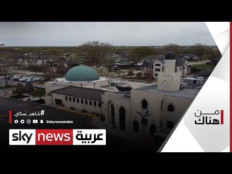 المسلمون الأميركيون يقبلون على المساجد بشكل لافت في رمضان | #من_هناك