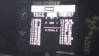 2015年9月5日(土)ニッパツ三ツ沢競技場 J3リーグ第27節 Y.S.C.C.横浜v...
