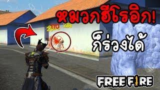 Free fire กด4v4เจอแรงค์แดง!!