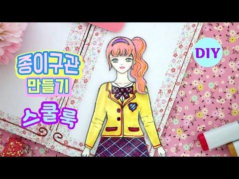 DIY★종이구관 스쿨룩(교복) 만들기 ★옷,가발