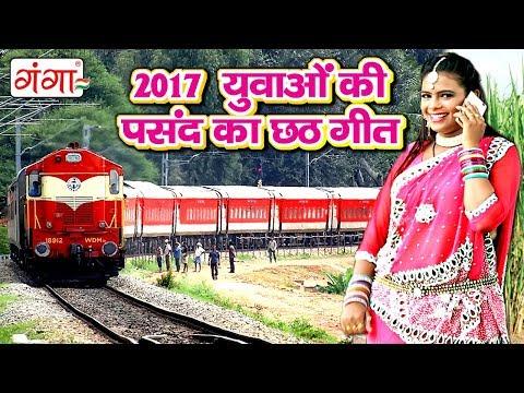 जल्दी से छुट्टी लेके आबु छठ परब मनाऊ - 2017 का मैथिली का सबसे Hit छठ पूजा गीत