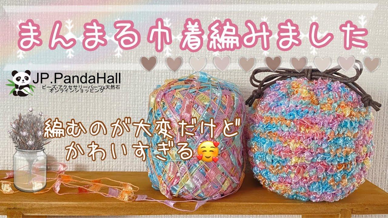 【PandaHall】カラフルかわいい糸を使ってまんまるの巾着を編みました【パンダホール】