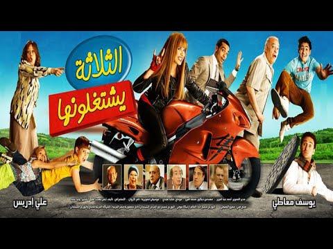 فيلم الثلاثة يشتغلونها بطوله ياسمين عبد العزيز Youtube