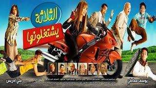 فيلم الثلاثة يشتغلونها - بطوله ياسمين عبد العزيز