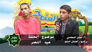 أطفال الفتح | عيد النصر | الإعلامية حنان المطعني