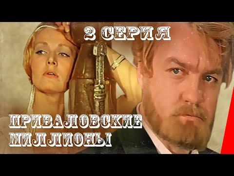 Приваловские миллионы (1972) (2 серия) фильм