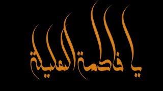 قصيدة جديدة من روائع علي العسيلي وطور جديد بصوت سماحة الشيخ الحسناوي