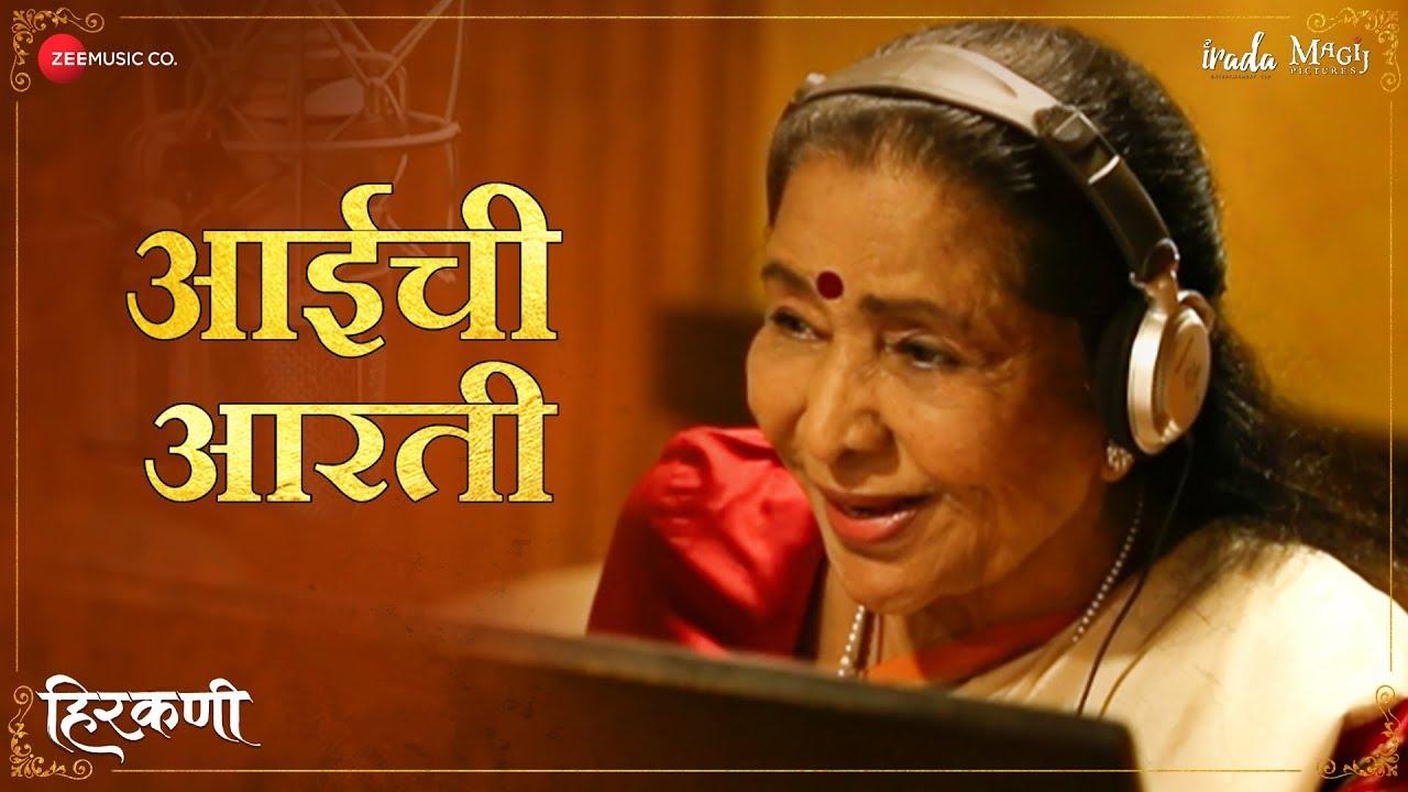 Aaichi Aarti | Hirkani | Asha Bhosle | Amitraj | Sonalee Kulkarni | Prasad Oak