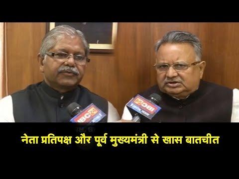 Neta Pratipaksh Dharamlal Kaushik और Ex-CM Raman Singh से खास बातचीत