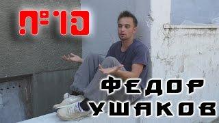 Федор Ушаков и 10 лет Паркура - Теория Паркура # 10