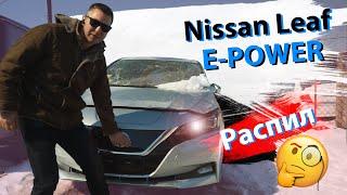 NissanLeafE-POWER-РАСПИЛОМ!Зачем?РаспилVsКонструктор.Как из Японии привозят автомобили по запчастям.