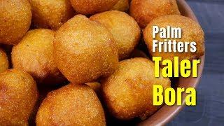 নরম ও তুলতুলে তালের বড়া রেসিপি, তার সাথে তাল মাড়ি বের করা / Palm Fritters / Taler Bora / Recipe #137