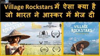 Village Rockstars में ऐसा क्या है जो भारत ने आस्कर में भेज दी | Rima Das | YRY18 Live