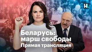 Беларусь. Марш свободы. 16 августа