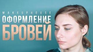 Окрашивание бровей хной | Форма бровей | Видеоуроки макияжа MAKE UP HOUSE