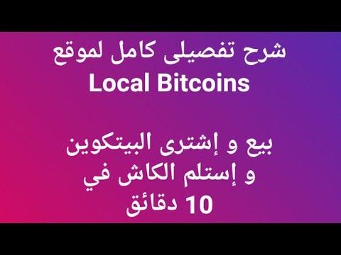 شرح كامل لكيفية بيع وشراء البيتكوين في موقع LocalBitcoins