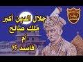 حقيقة السلطان جلال الدين أكبر  الذى تم الترويج له فى مسلسل جودا أكبر
