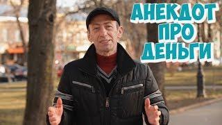 Анекдот про мужа жену и деньги Еврейские анекдоты из Одессы
