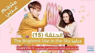 [Arabic Sub] مسلسل ألمع نجم في السماء الحلقة 15 | The Brightest Star In The Sky