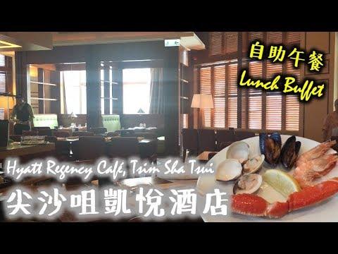 尖沙咀凱悅酒店   咖啡廳 Cafe   午市自助餐   唔駛 $300! - YouTube