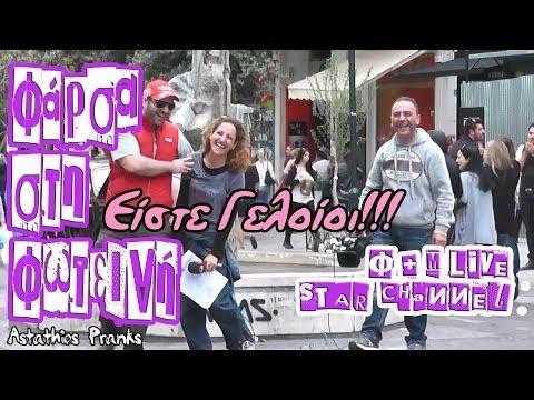 """Φάρσα στη Φωτεινή """"Τιτιβίγκω"""" (Φώτης & Μαρία live - star channel)"""