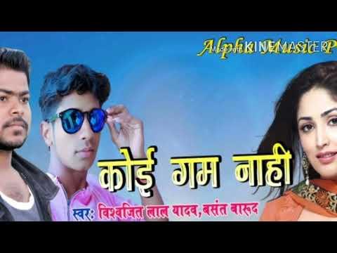 singer-vishvajit-lal-yadav#-basant-barud-ka-super-hit-hindi-song-ak-bar-jarur-sune7518071415🙏🏼🙏🏼