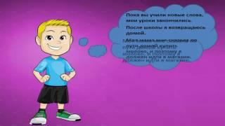 Направление - урок русского языка для детей