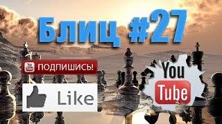 Шахматные партии #27 смотреть шахматы видео онлайн на русском ♕ Live blitz chess online