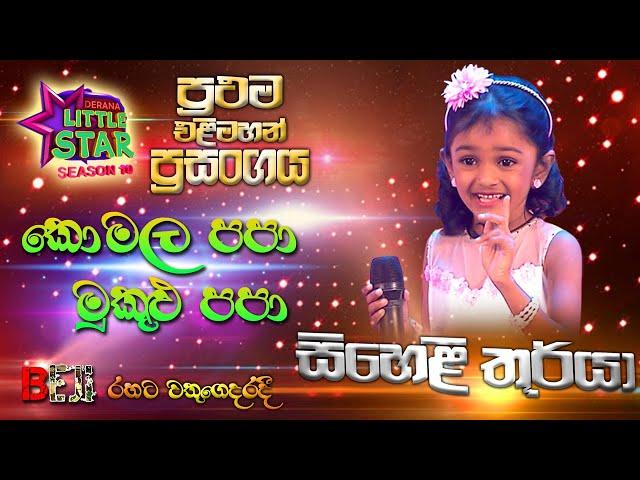 #Komala #Papa | #Siheli #Thurya | වතුගෙදර නැලවූ #සිහෙලි තූර්යා #කොමල පපා මුකුලු පපා | SAMPATH VIDEOS