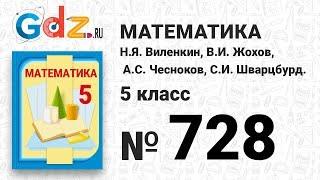 № 728- Математика 5 класс Виленкин