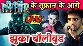 Black Panther के आगे हुआ Bollywood FAIL - Hollywood पड़ा Bollywood पर भारी